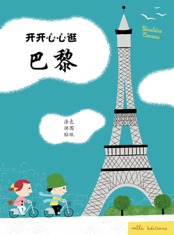 Ma balade à Paris - version chinoise - 9782840068549 - Mila Éditions - couverture