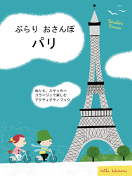 Ma balade à Paris - version japonaise - 9782840068563 - Mila Éditions - couverture