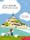 Ma balade au Mont-Saint-Michel - version japonaise - 9782840068570 - Mila Éditions - couverture